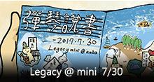 【Legacy mini @ amba】《彈琴說書 - 指彈原創聯演》