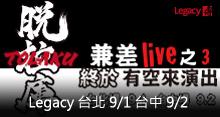 脫拉庫Tolaku兼差live 之3 終於有空來演出