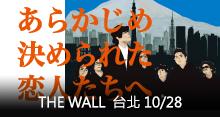 あらかじめ決められた恋人たちへ - 20周年 Live in Taipei -