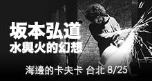 坂本弘道 <水與火的幻想>