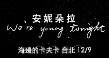 安妮朵拉【We're young tonight】