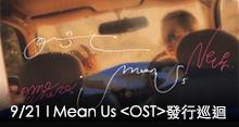 未盡之路:I Mean Us首張專輯<OST>發行巡迴