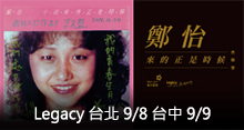 Legacy Presents【2018都市女聲】