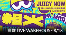 粗大Band《JUICY現在》專輯多汁巡迴