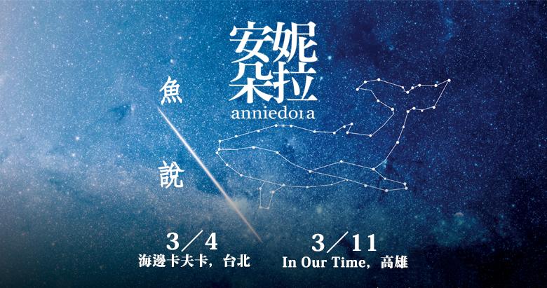 安妮朵拉-魚說EP發表巡迴