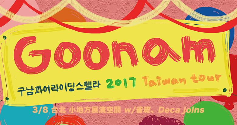Goonam Taiwan Tour 台北站 - w/ 雀斑、Deca joins