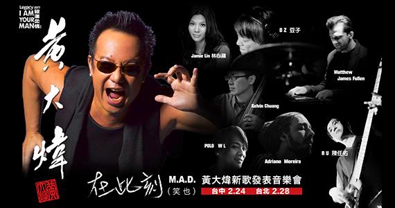 Legacy Presents【2017鐵漢柔情】:【在此刻】M.A.D. (笑也)黃大煒新歌發表會 - 台中/台北場