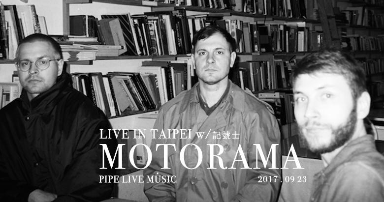 【俄羅斯戰鬥文青】Motorama 台北演唱會
