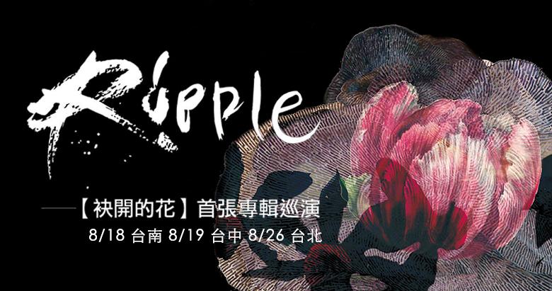 Ripple【袂開的花】首張專輯巡演