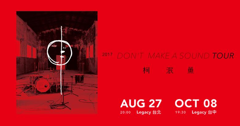 Misi Ke 柯泯薰 2017 DON'T MAKE A SOUND TOUR