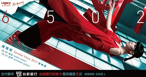 Legacy Presents【2017都市女聲】: 「6502」陳珊妮演唱會
