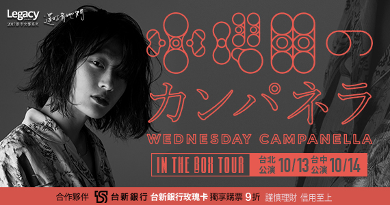 Legacy Presents【2017都市女聲】:Wednesday Campanella 「IN THE BOX TOUR」