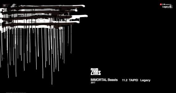 2HRs【永生獸】專輯巡迴-台北場