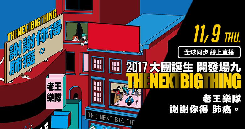 The Next Big Thing 大團誕生(開發場9)