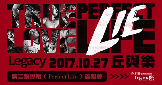 丘與樂【Perfect Life】