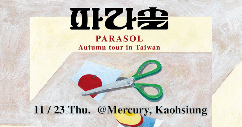 Parasol Autumn tour in Taiwan 高雄站