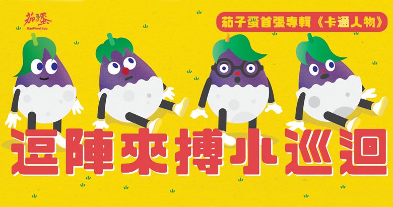 茄子蛋首張專輯【卡通人物】 【逗陣來搏】小巡迴