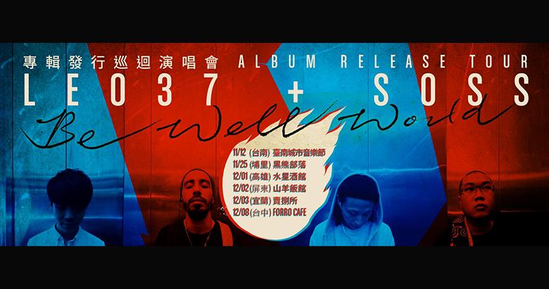 LEO37 + SOSS 專輯發行巡迴演唱會