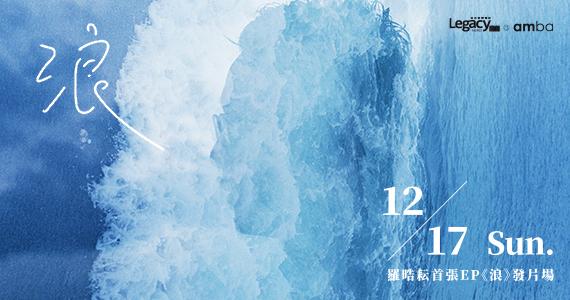 【Legacy mini @ amba】羅晧耘 HauYun Lo 首張 EP《浪》發片場