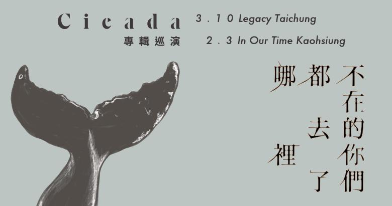 不在的你們都去了哪裡── Cicada 專輯巡迴