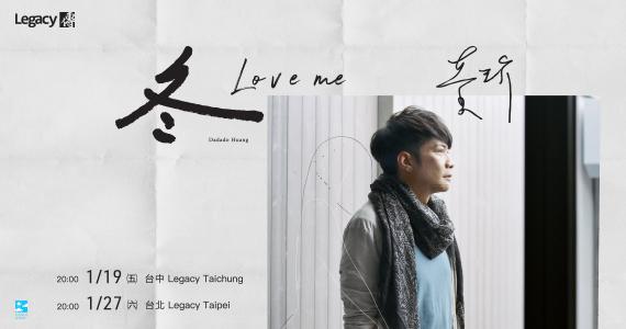 黃玠 2018 冬。Love Me 巡迴演出