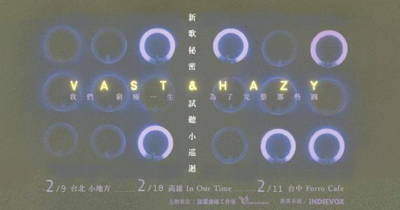VAST & HAZY 新歌秘密試聽小巡迴