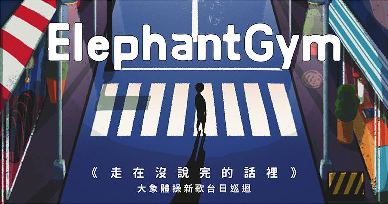 【走在沒說完的話裡 】-大象體操 新歌台日巡迴台北場