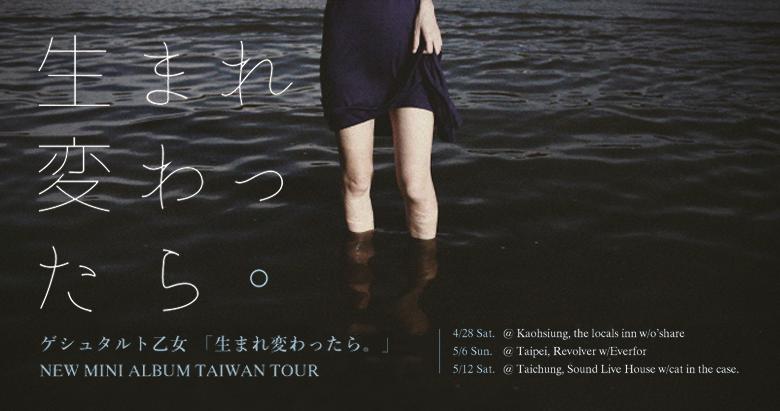 ゲシュタルト乙女Gestalt Girl --NEW MINI ALBUM RELEASE TAIWAN TOUR