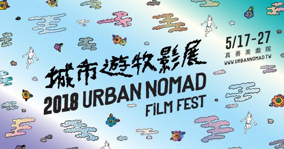 2018第17屆城市遊牧影展 Urban Nomad Film Fest