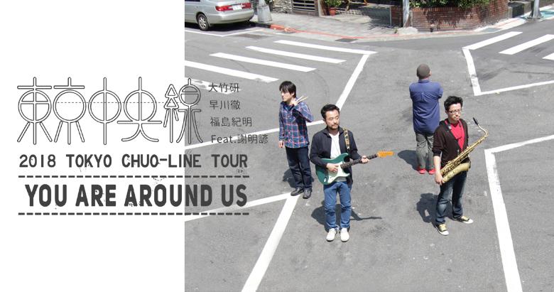 東京中央線 2018 You Are Around Us Tour
