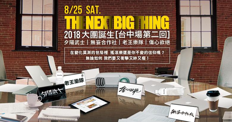 The Next Big Thing 大團誕生(台中場第二回)