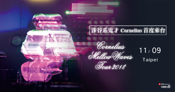 Cornelius Mellow Waves Tour 2018