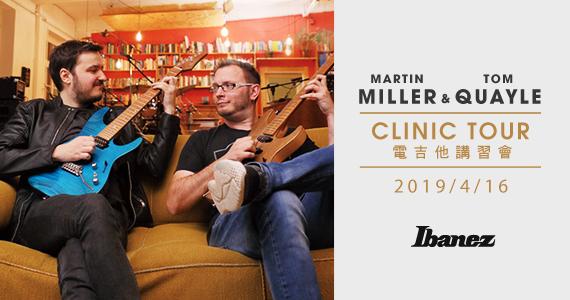 【2019 Ibanez x Martin Miller & Tom Quayle電吉他講習會】