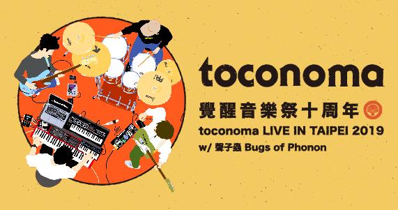 覺醒音樂祭 十周年:toconoma LIVE IN TAIPEI 2019