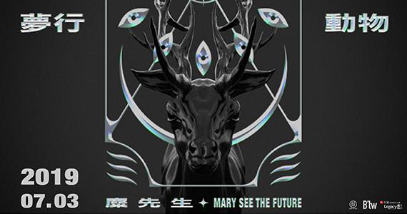 Mary See the Future X 麋先生:「夢行動物」夏夜限定演唱會