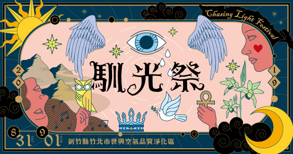 【2019馴光祭Chasing Light Festival 】