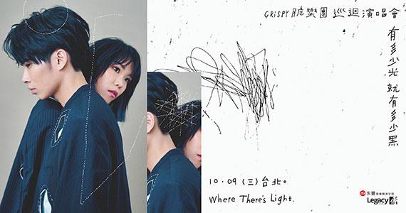 Crispy脆樂團《有多少光就有多少黑》巡迴演唱會-台北場
