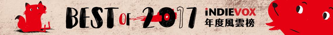 2017 年度風雲榜
