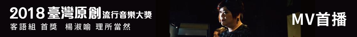 原創音樂大賽冠軍歌曲MV宣傳