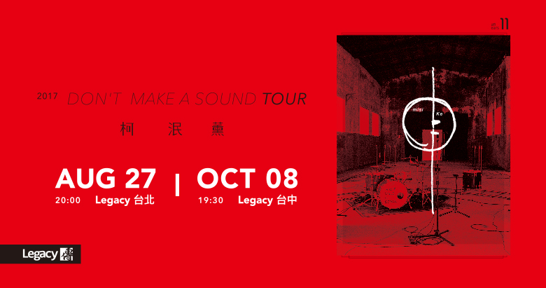 Misi Ke 柯泯薰 2017 DON'T MAKE A SOUND TOUR