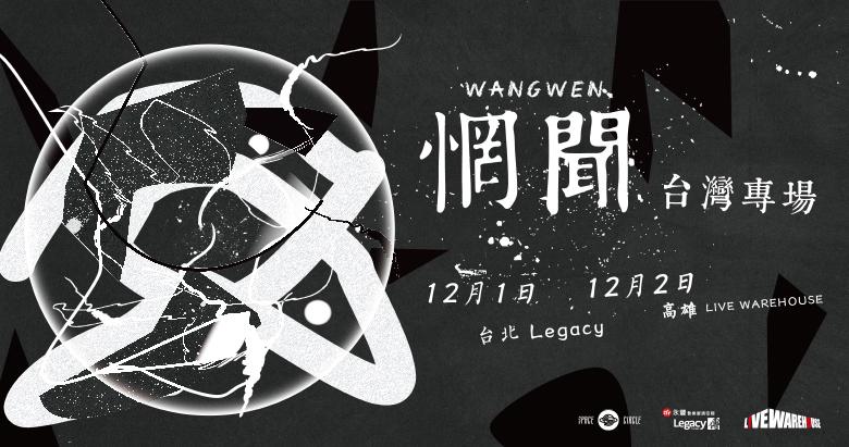 惘聞樂隊雙專輯台灣巡演