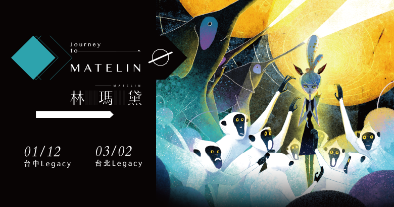 林瑪黛 MATELIN「Journey to MATELIN」