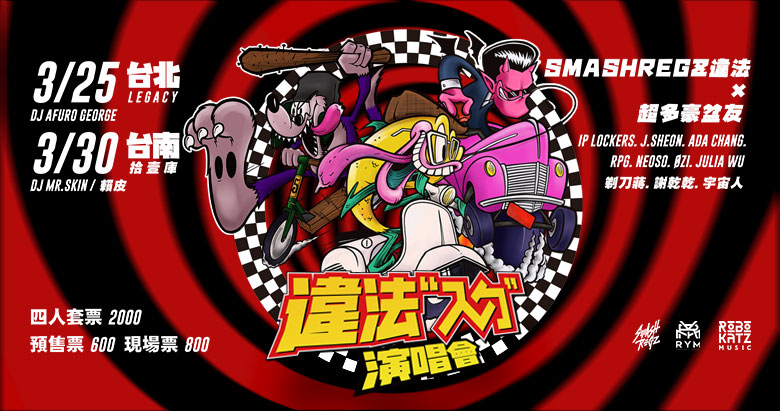 SmashRegz 違法 - 入ㄉ演唱會