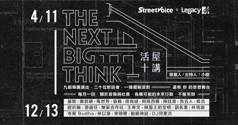 2018 THE NEXT BIG THINK 活屋十講