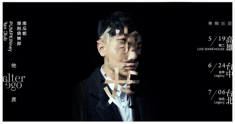 南瓜妮歌迷俱樂部[ 他我 Alter Ego ] 專輯巡迴