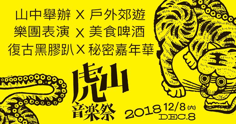 虎山音樂祭