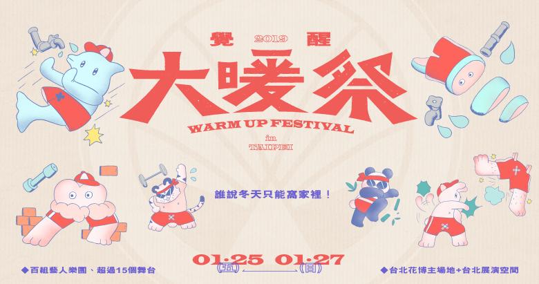 2019 覺醒大暖祭