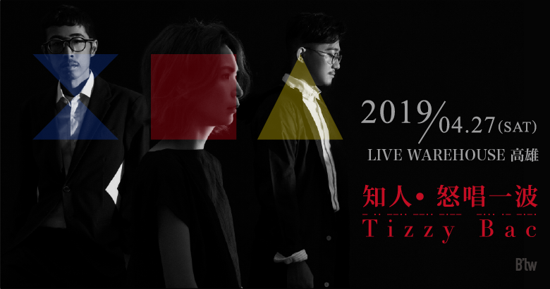 Tizzy Bzc『知人 · 怒唱一波』巡迴演唱會