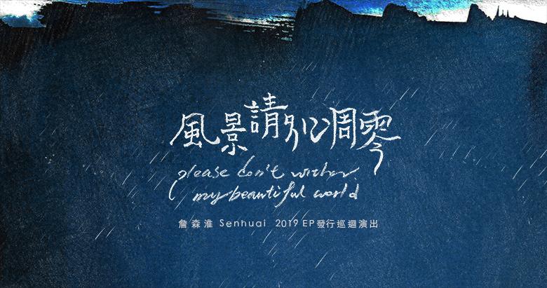 風景請別凋零_詹森淮Senhuai EP發行巡迴