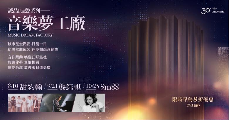 誠品FUN聲 - 音樂夢工廠